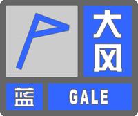 大风蓝色预警标志